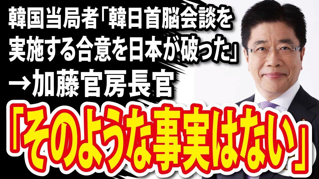 韓国外交当局者「G7で首脳会談すると合意していたが、日本が一方的に破った」 →加藤官房長官「そのような事実はない」