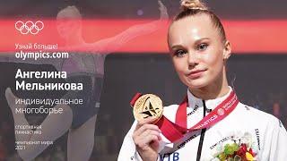 Историческая победа Ангелины Мельниковой в личном многоборье на чемпионате мира 2021