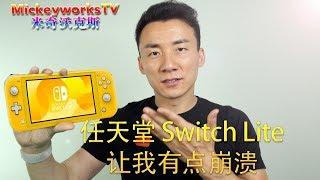 看完这个你再决定买不买 Nintendo Switch Lite!扎心了