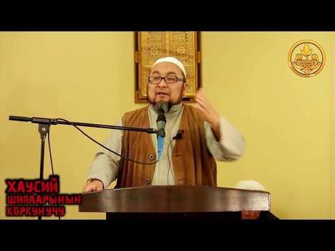 71Опасность шиитов исмаилитов  Шейх Чубак ажы