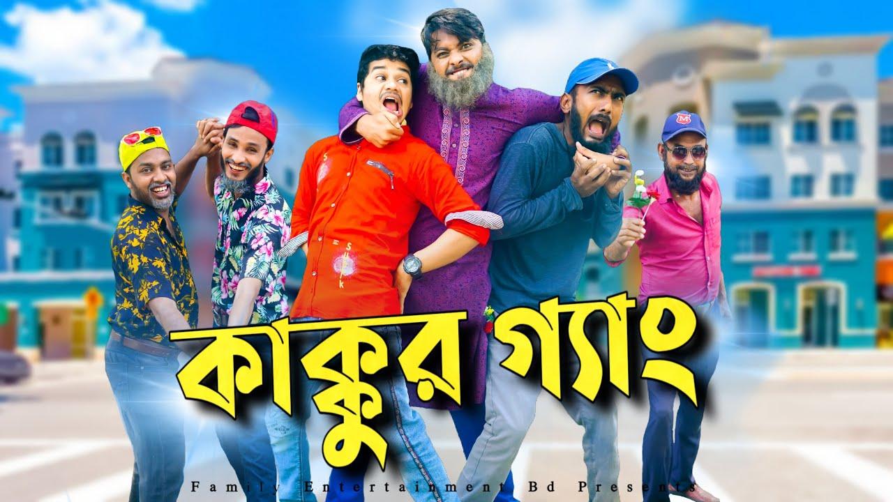 Download কাক্কুর গ্যাং লকডাউন এর পরে   Lockdown Er Pore    Bangla Funny Video   Family Entertainment Bd