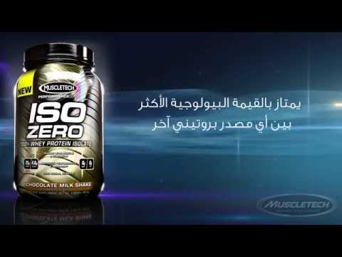 MusleTech Performance Series Iso Zero - Sporter.com