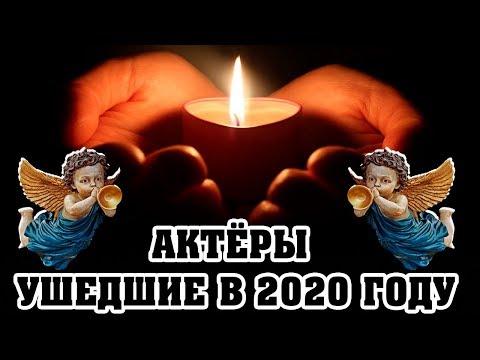 АКТЕРЫ УШЕДШИЕ ИЗ ЖИЗНИ В ЯНВАРЕ 2020 ГОДА