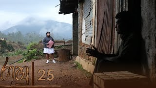 Raahu | Episode 25 - (2018-10-12) | ITN Thumbnail