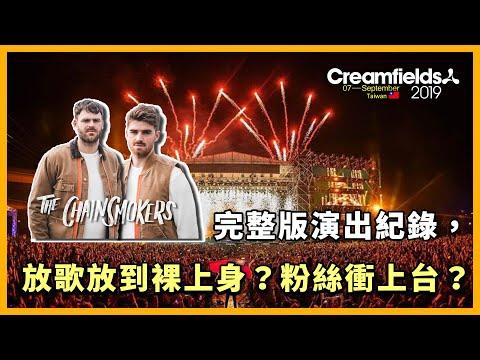 The Chainsmokers @ Creamfields Taipei 2019