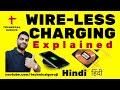 [Hindi/Urdu] Wireless Charging Explained in Depth
