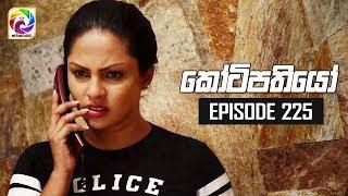 Kotipathiyo Episode 225  || කෝටිපතියෝ  | සතියේ දිනවල රාත්රී  8.30 ට . . . Thumbnail