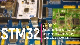 STM32. Урок 4. Введение в архитектуры МК на ядре Cortex-M