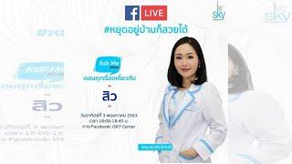 Live ตอบทุกปัญหาสิว และการรักษา (Acne & Treatment)