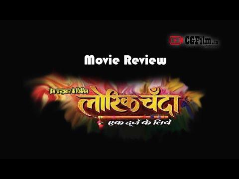 Lorik Chanda - लोरिक चँदा Film Review By Cg Film Actor & Director Pawan Gupta
