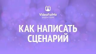 Сценарий в документальном кино. / VideoForMe - видео уроки