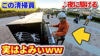 よみぃが公園の清掃員の格好でストリートピアノ弾いてたらバレるんか?【♪夜に駆ける,神々が恋した幻想郷,ネイティブフェイス,etc...】