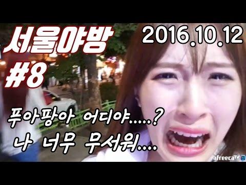 양팡 서울야방 8부 [촬영 끝났는데... 너무 무서워...푸아팡아 도와줘...] #2016.10.12 8부 #푸아팡재등장 #우결의시작?