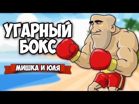УГАРНЫЙ БОКС ♦ Boxing Physics Rio