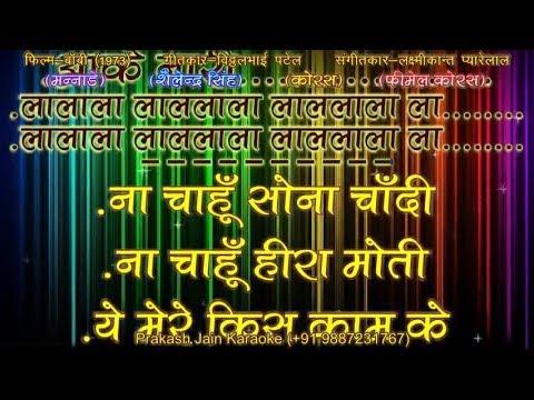 Na Chahu Sona Chandi Na Chahu Heera (Clean) Demo Karaoke Stanza-2 हिंदी Lyrics By Prakash Jain