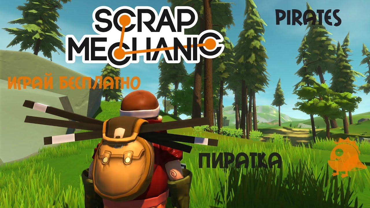 скачать scrap mechanic coop-land бесплатно