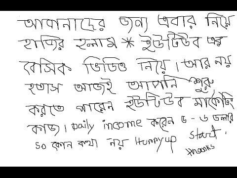 How to get learning youtube basic knowledge bangla full hd video