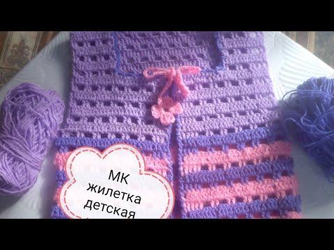 МК жилетка детская /