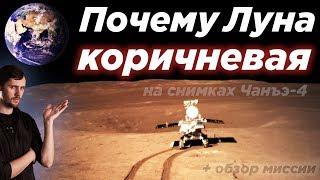 Почему Луна коричневая на снимках Чанъэ-4? / Фото, видео + краткий обзор миссии. Цвет Луны.