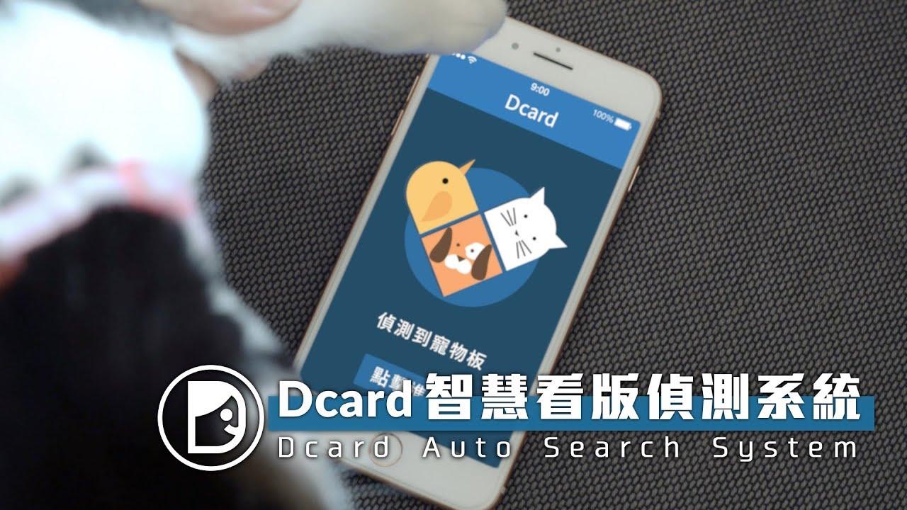 【 Dcard 智慧看板偵測系統 DASS 】 I 新功能介紹影片 - YouTube