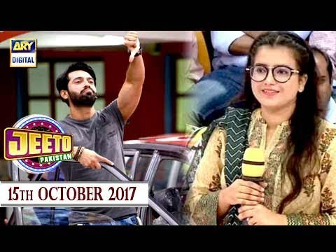 Jeeto Pakistan - 15th October 2017 - ARY Digital Show