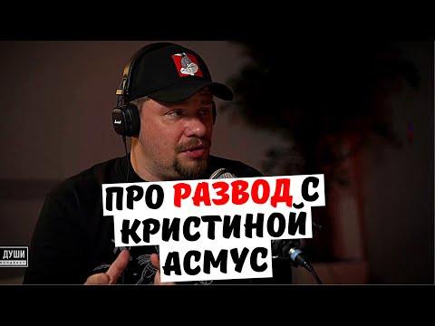 Гарик Харламов про РАЗВОД с Кристиной Асмус