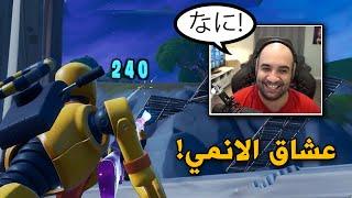 فورت نايت : سكواد عشوائي مع عشاق الانمي 😂 !! | FORTNITE