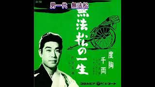 1958年(昭和33年)7月発売。 浪曲師から歌手転向時のデビュー曲ですが...