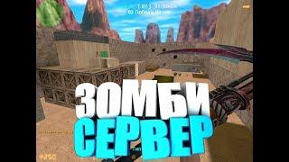 Counter-strike 1.6 Зомби сервер - .:Позитивные Мертвецы:.