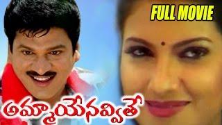 Ammaye Navvithe Telugu Full Length Movie || Rajendra Prasad,Bhavana || Latest Telugu Movies