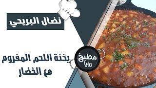 يخنة اللحم المفروم مع الخضار - نضال البريحي