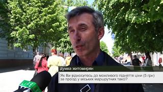 Житомиряни проти підвищення вартості проїзду у міських маршрутних таксі