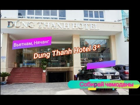 Отзыв об отеле Dung Thanh Hotel 3* (Вьетнам, Нячанг)