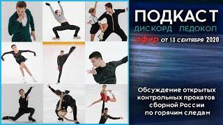 Обсуждаем открытые прокаты Сборной России в Мегаспорте