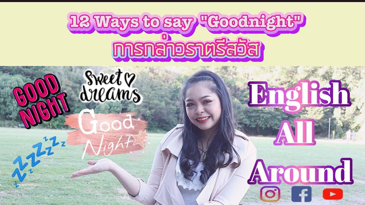How to say Goodnight! การบอกฝันดีเป็นภาษาอังกฤษ