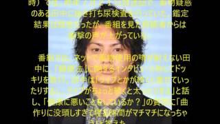 田中聖容疑者、ロンブー淳の番組で抜き打ち尿検査されていた…結果は「シ...