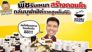 ep50-ปี1-กินชาบูอย่างเยอะ-แต่เห็นราคาแล้วอึ้ง-shabu-chain-peach-eat-laek