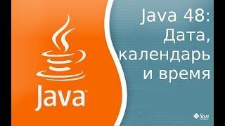 Урок по Java 48: Даты, календари и время.