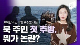 정부, 16명 살해 북한 주민 2명 추방, 논란 지속 中  / 14F