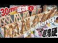 成功者ゼロ0人超硬ケーキ【大食い】チャレンジメニュー渡良瀬橋スイーツ【大悶絶】ムーンローズ