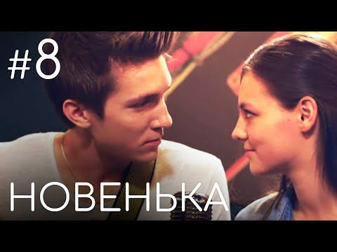Сериал Новенькая. Серия 8 | ДЕТЕКТИВНАЯ МЕЛОДРАМА (English subtitles)