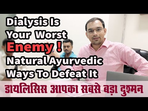 डायलिसिस आपका सबसे बड़ा दुश्मन | Dialysis Is Your Worst Enemy | Natural Ayurvedic Ways To Defeat It