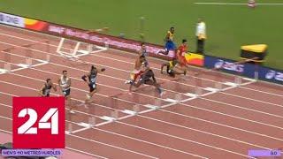 Легкоатлет Шубенков завоевал серебро чемпионата мира в беге на 110 метров с барьерами - Россия 24