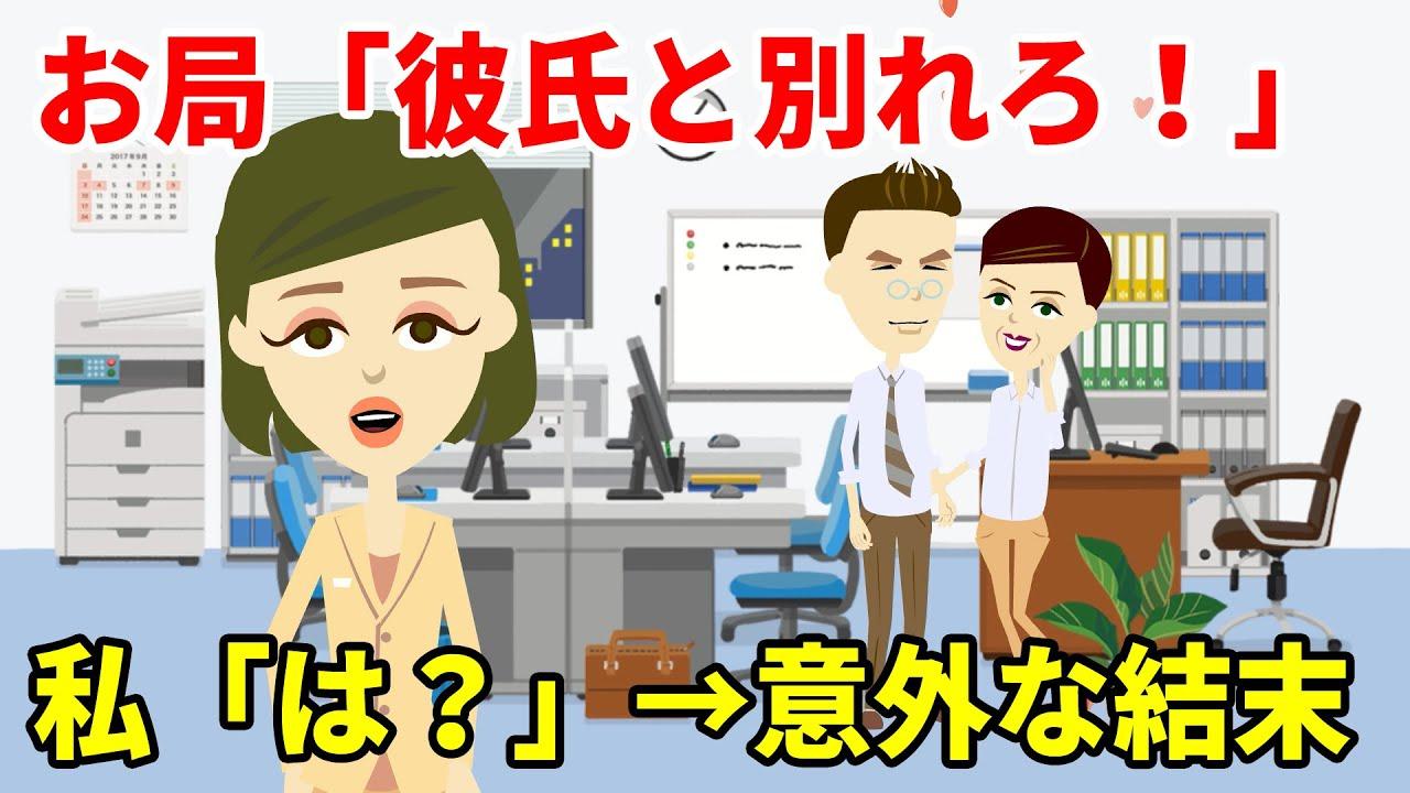 【LINE】お局「彼氏と別れなさい!」→私「なんで?」彼氏と仕事のどちらかを選べと迫ってくるお局社員…しかし意外な展開にお局様愕然!?(スカッとするLINE)