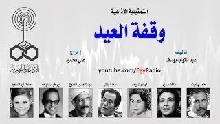 التمثيلية الإذاعية׃ وقفة العيد ˖˖ حمدي غيث