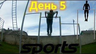 Спорт | #73 Выходы силы 30 дней подряд, день 5!