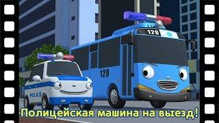 🎥 Полицейская машина на выезд! l Тематический театр Тайо #82 l Приключения Тайо