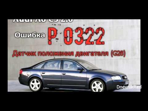 Ошибка P 0322 Aydu A6 C5 (Датчик положения коленвала) G28