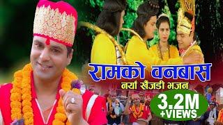 रामको वनबास    New Nepali Khaijadi Bhajan 2075, 2019    Resham Sapkota, Rajan Poudel