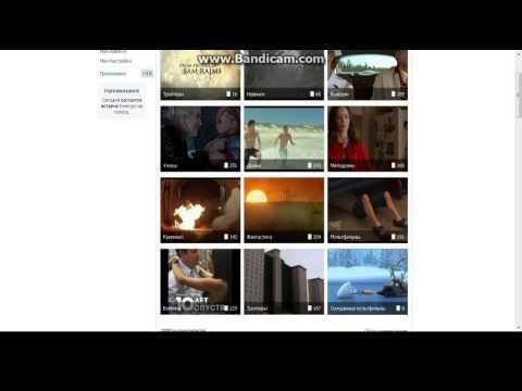 Где смотреть хорошие фильмы в Вконтакте!